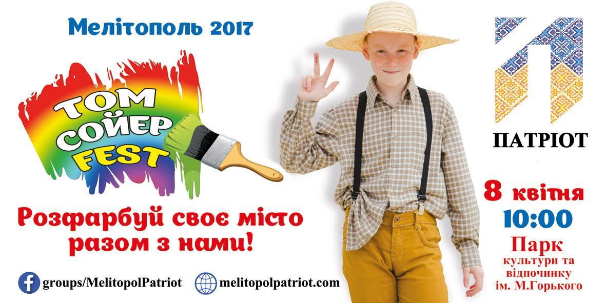 Мелітопольська міська рада запрошує усіх на ТОМ СОЙЄР FEST 2017