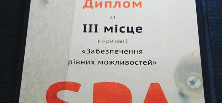 Мелитопольская организация получила «Оскар»