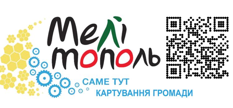 «Освітні послуги впродовж життя — Мелітополь»