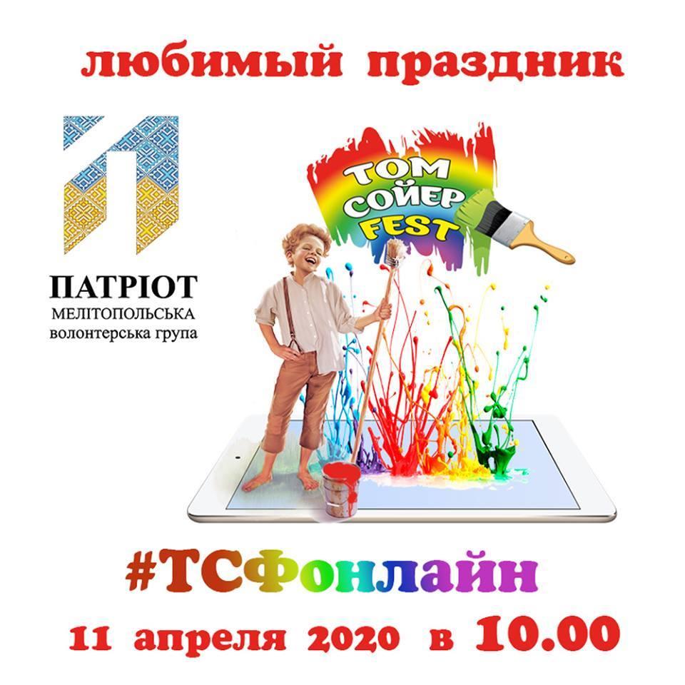 ТОМ СОЙЕР ФЕСТ 2020 ОНЛАЙН.