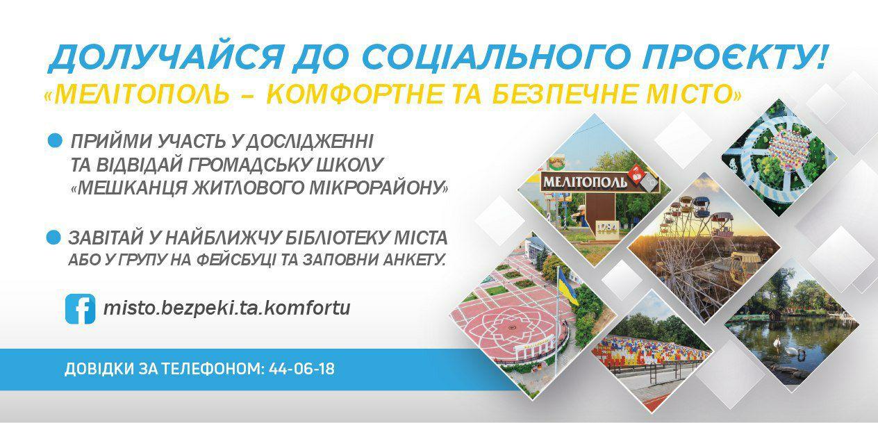 Запрошуємо долучитись до проєкту «Мелітополь — комфортне та безпечне місто»
