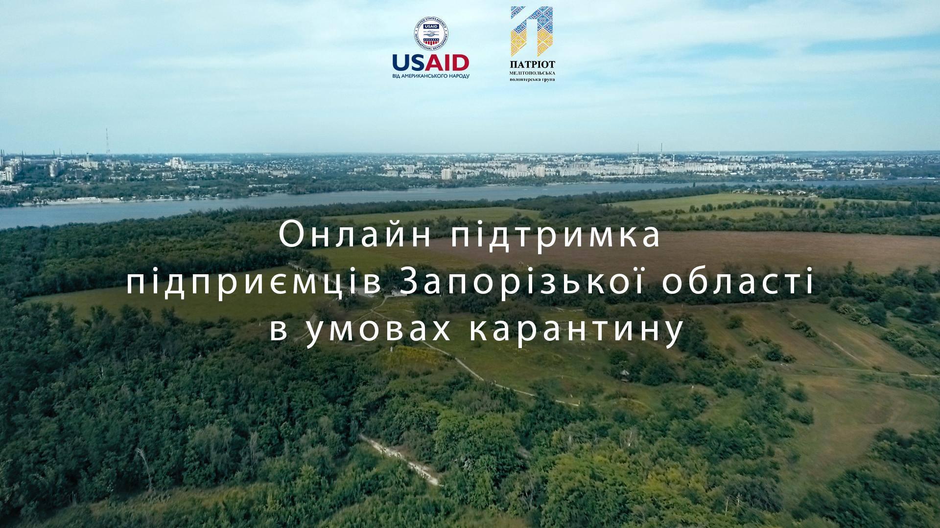 «Онлайн поддержка предпринимателей Запорожской области в условиях карантина»