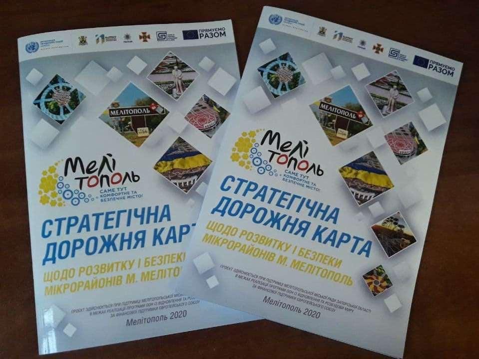 Мелітополь — комфортне та безпечне місто