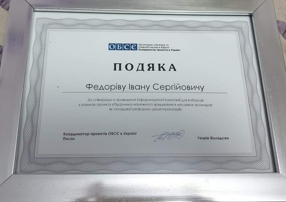 Мэру города вручили грамоту от ОБСЕ